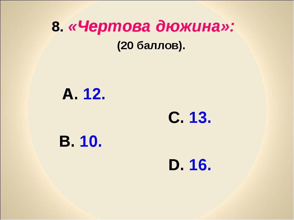 8. «Чертова дюжина»: (20 баллов). А. 12. С. 13. В. 10. D. 16.