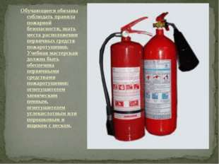 Обучающиеся обязаны соблюдать правила пожарной безопасности, знать места расп