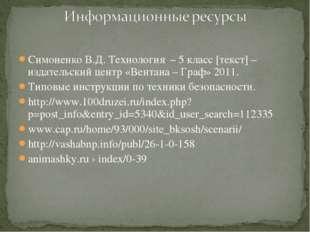 Симоненко В.Д. Технология – 5 класс [текст] – издательский центр «Вентана – Г