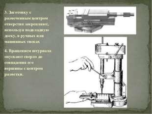 3. Заготовку с размеченным центром отверстия закрепляют, используя подкладную