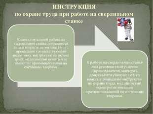 ИНСТРУКЦИЯ по охране труда при работе на сверлильном станке