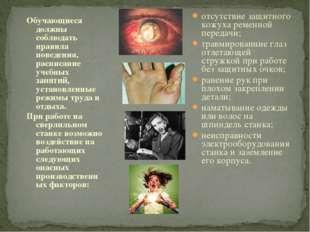 отсутствие защитного кожуха ременной передачи; травмированние глаз отлетающей