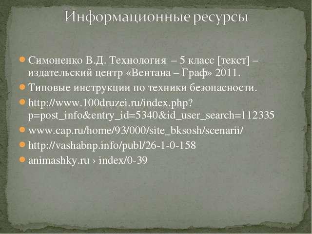Симоненко В.Д. Технология – 5 класс [текст] – издательский центр «Вентана – Г...