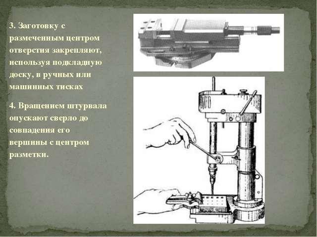 3. Заготовку с размеченным центром отверстия закрепляют, используя подкладную...