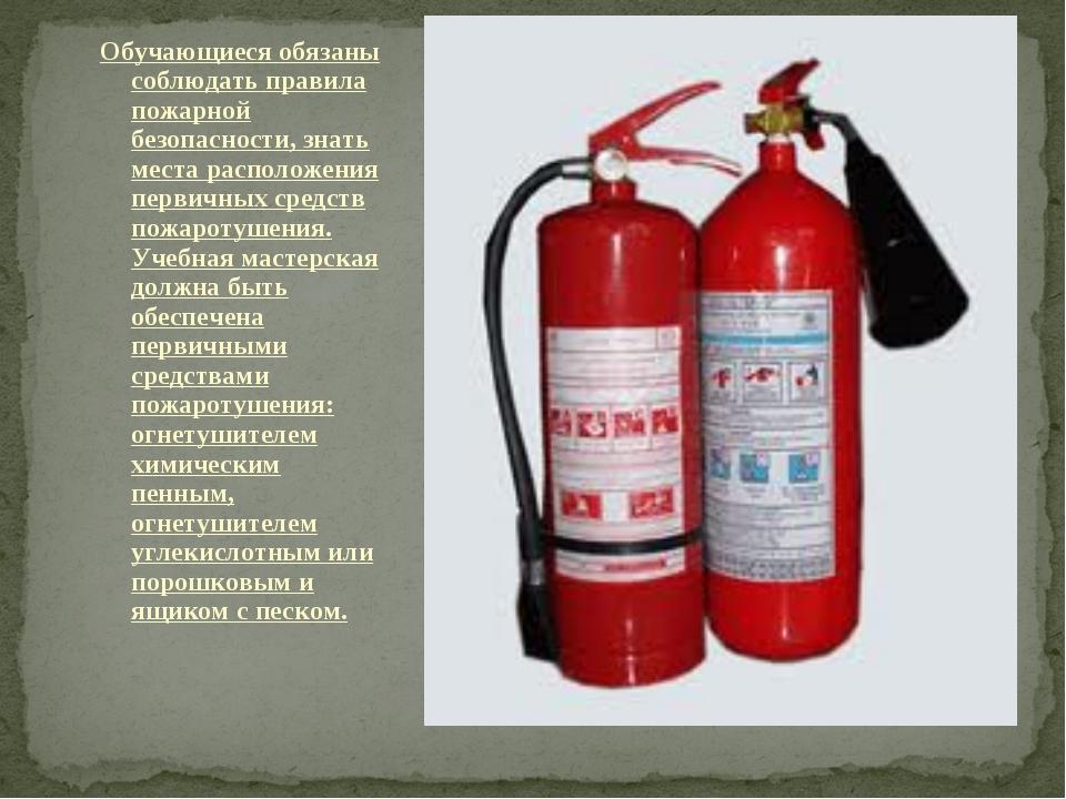 Обучающиеся обязаны соблюдать правила пожарной безопасности, знать места расп...