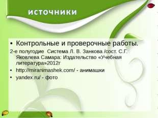 Контрольные и проверочные работы. 2-е полугодие Система Л. В. Занкова /сост.