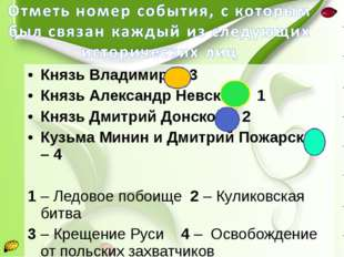 Князь Владимир – 3 Князь Александр Невский - 1 Князь Дмитрий Донской – 2 Кузь