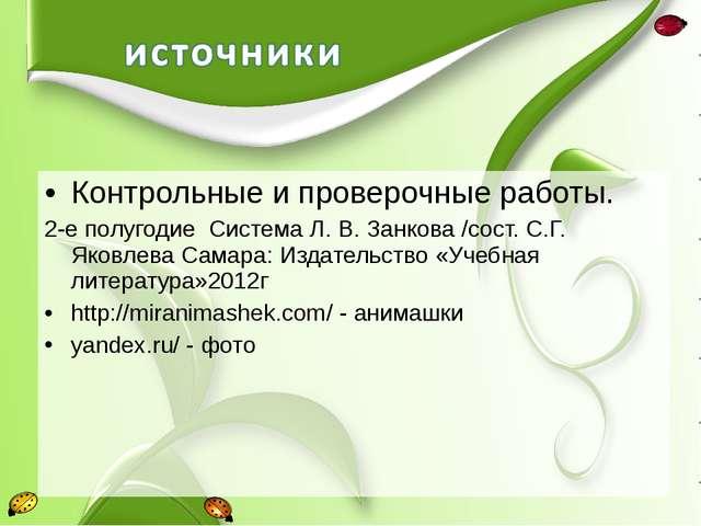 Контрольные и проверочные работы. 2-е полугодие Система Л. В. Занкова /сост....