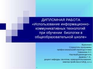 ДИПЛОМНАЯ РАБОТА «Использование информационно-коммуникативных технологий при