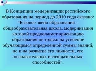 В Концепции модернизации российского образования на период до 2010 года сказа