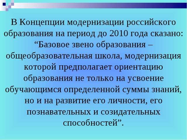 В Концепции модернизации российского образования на период до 2010 года сказа...