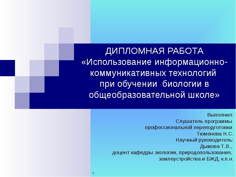 ДИПЛОМНАЯ РАБОТА «Использование информационно-коммуникативных технологий при...