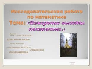 Выполнил: ученик 5 «А» класса МОУ СОШ №1 Шилин Алексей Юрьевич Научный руков