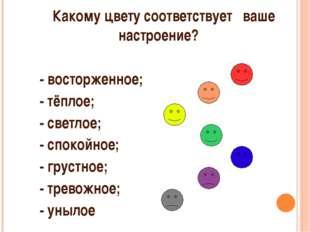 Какому цвету соответствует ваше настроение? - восторженное; - тёплое; - свет