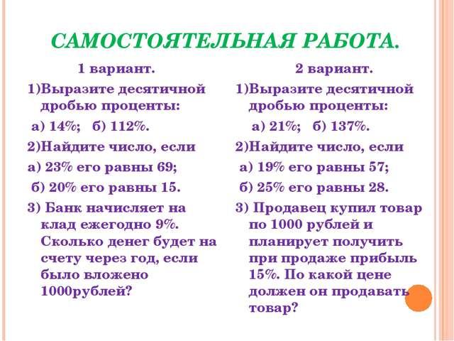 САМОСТОЯТЕЛЬНАЯ РАБОТА. 1 вариант. 1)Выразите десятичной дробью проценты: а)...