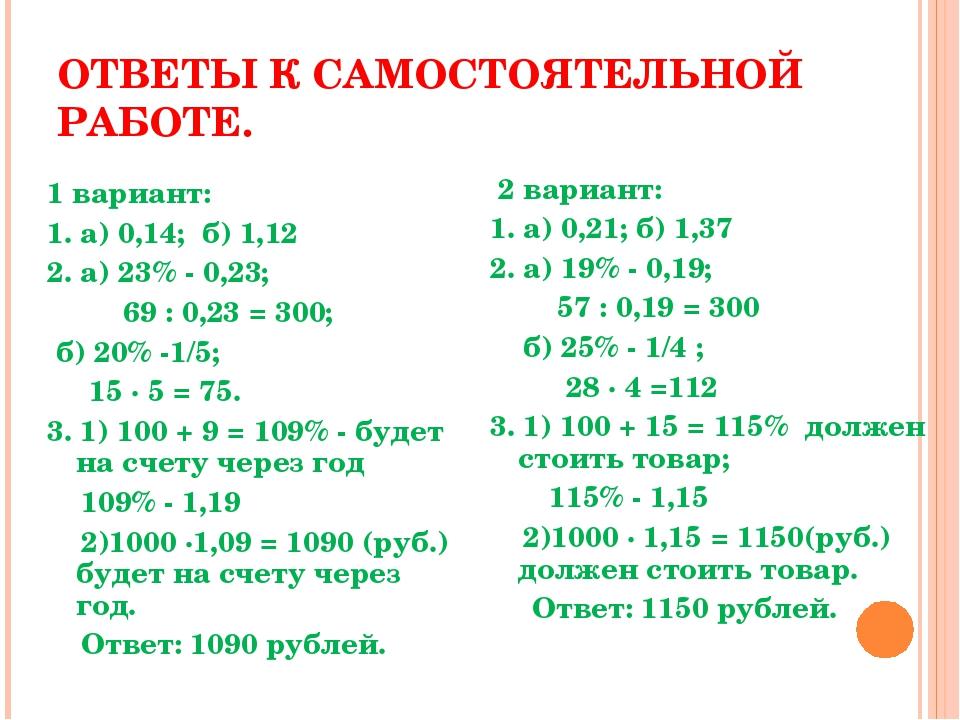 ОТВЕТЫ К САМОСТОЯТЕЛЬНОЙ РАБОТЕ. 1 вариант: 1. а) 0,14; б) 1,12 2. а) 23% - 0...