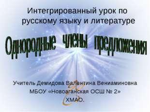 Интегрированный урок по русскому языку и литературе Учитель Демидова Валентин