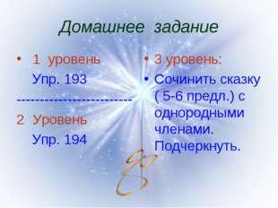 Домашнее задание 1 уровень Упр. 193 ------------------------- Уровень Упр. 19