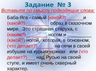 Баба-Яга - самый (какой?) ______и (какой?)_________ образ в сказочном мире. Э
