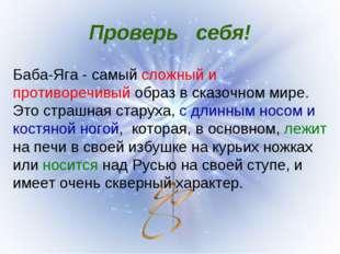 Проверь себя! Баба-Яга - самый сложный и противоречивый образ в сказочном мир