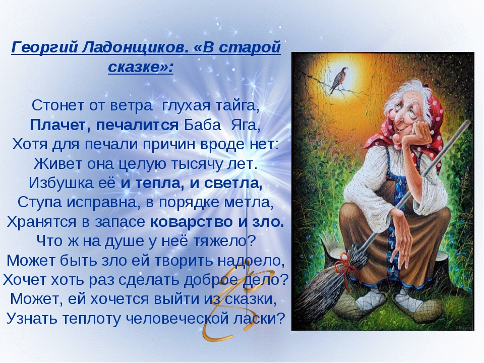 Георгий Ладонщиков. «В старой сказке»: Стонет от ветра глухая тайга, Плачет,...