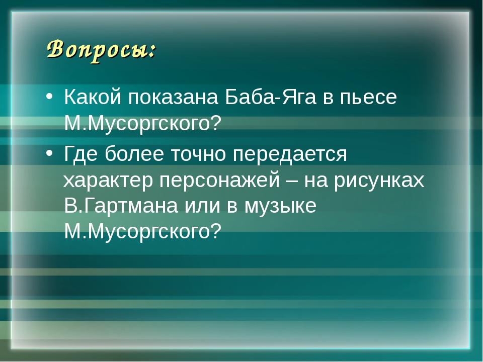 Вопросы: Какой показана Баба-Яга в пьесе М.Мусоргского? Где более точно перед...