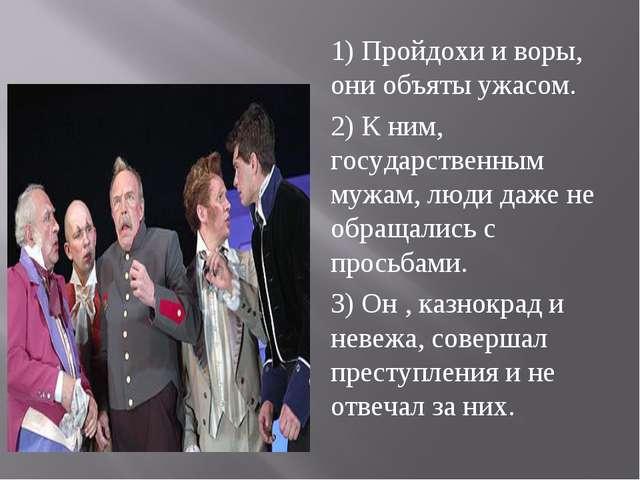 1) Пройдохи и воры, они объяты ужасом. 2) К ним, государственным мужам, люди...