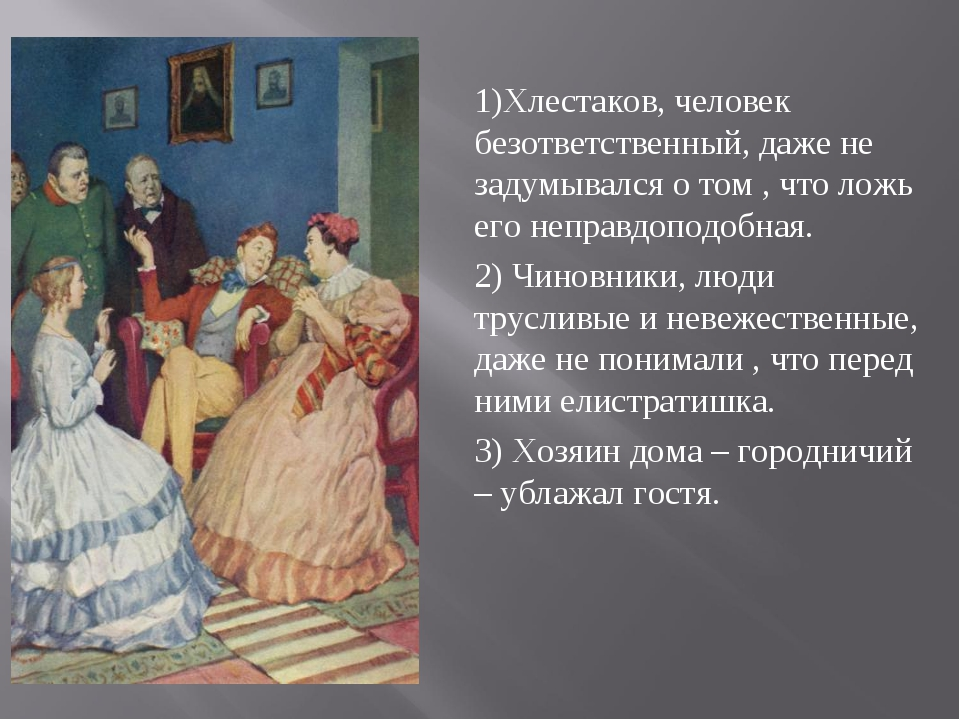 1)Хлестаков, человек безответственный, даже не задумывался о том , что ложь е...