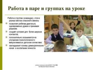 Работа в паре и группах на уроке Работа в группах (командах), стоя в разных м