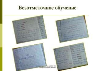 Безотметочное обучение учитель начальных классов МБОУ СОШ №86 Кособродова Мар