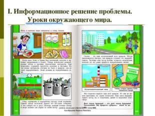 I. Информационное решение проблемы. Уроки окружающего мира. учитель начальных