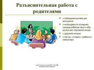 Разъяснительная работа с родителями о соблюдении режима дня школьников о необ