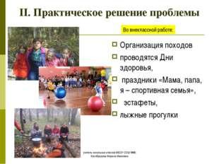 II. Практическое решение проблемы Организация походов проводятся Дни здоровь
