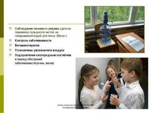 Соблюдение питьевого режима (дети на переменах пользуются чистой, не газиров