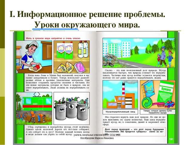 I. Информационное решение проблемы. Уроки окружающего мира. учитель начальных...