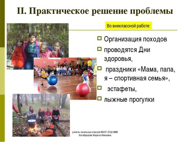 II. Практическое решение проблемы Организация походов проводятся Дни здоровь...