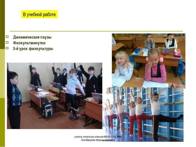 Динамические паузы Физкультминутки 3-й урок физкультуры В учебной работе учи...