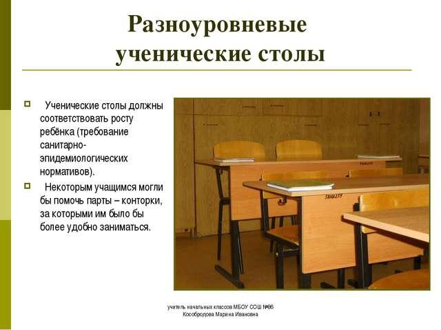 Разноуровневые ученические столы Ученические столы должны соответствовать рос...