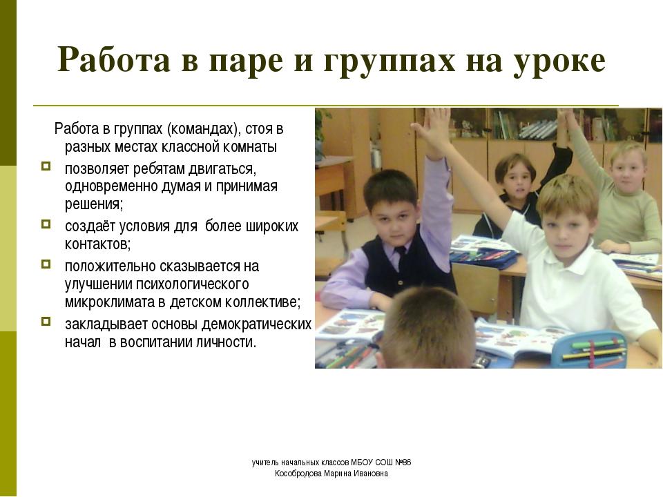 Работа в паре и группах на уроке Работа в группах (командах), стоя в разных м...