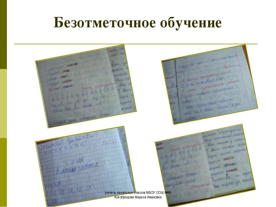 Безотметочное обучение учитель начальных классов МБОУ СОШ №86 Кособродова Мар...