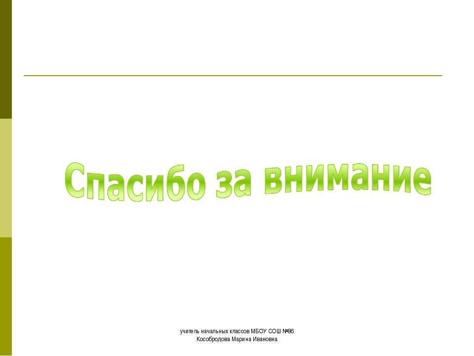 учитель начальных классов МБОУ СОШ №86 Кособродова Марина Ивановна учитель на...