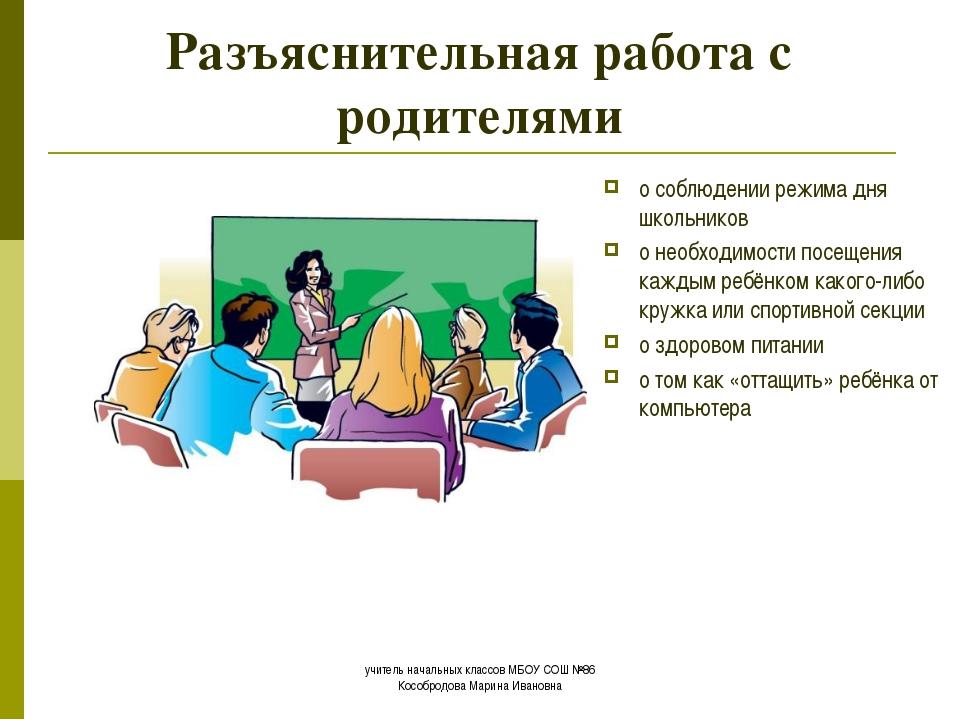 Разъяснительная работа с родителями о соблюдении режима дня школьников о необ...