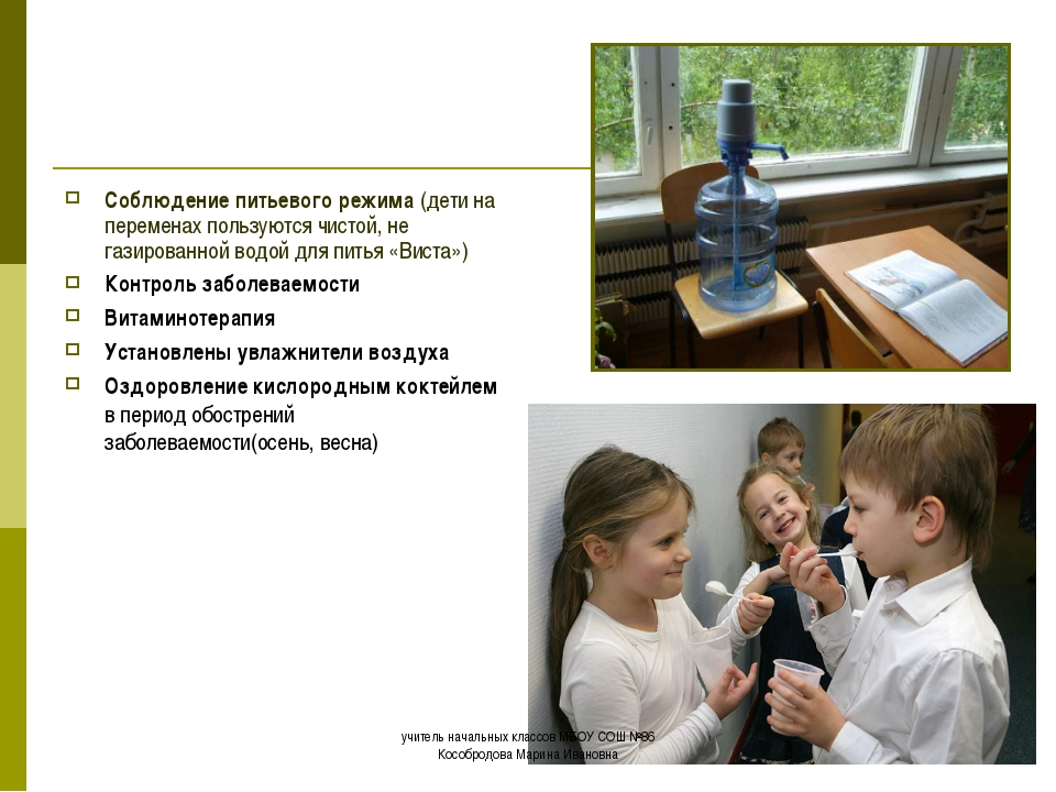 Соблюдение питьевого режима (дети на переменах пользуются чистой, не газиров...
