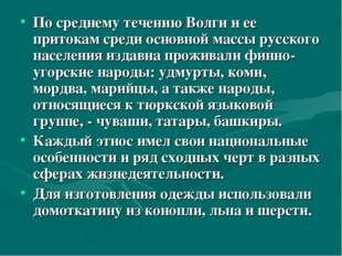 По среднему течению Волги и ее притокам среди основной массы русского населен