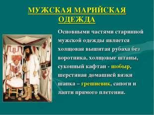 МУЖСКАЯ МАРИЙСКАЯ ОДЕЖДА Основными частями старинной мужской одежды является