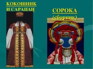 КОКОШНИК И САРАПАН СОРОКА (сборник)