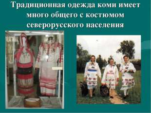 Традиционная одежда коми имеет много общего с костюмом северорусского населения