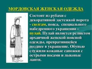 МОРДОВСКАЯ ЖЕНСКАЯ ОДЕЖДА Состоит из рубахи с декоративной застежкой ворота -