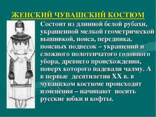 ЖЕНСКИЙ ЧУВАШСКИЙ КОСТЮМ Состоит из длинной белой рубахи, украшенной мелкой г