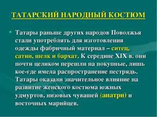 ТАТАРСКИЙ НАРОДНЫЙ КОСТЮМ Татары раньше других народов Поволжья стали употреб